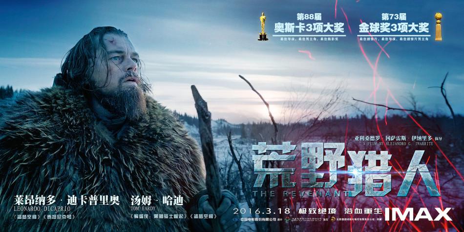 《荒野猎人》首日超6000万 小李破奥斯卡魔咒